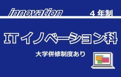 ITイノベーション科