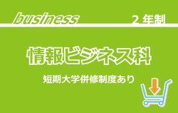 情報ビジネス科