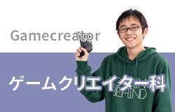 ゲームクリエイター科