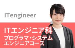 ITエンジニア科 プログラマ・システムエンジニアコース